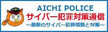 【フッターバナー】愛知県警 サイバー犯罪対策通信