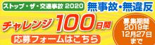 【フッターバナー】無事故・無違反 チャレンジ100日間