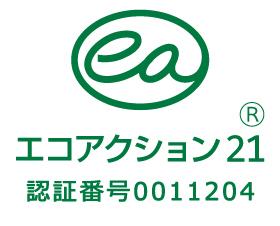 エコアクション21 認証番号0011204