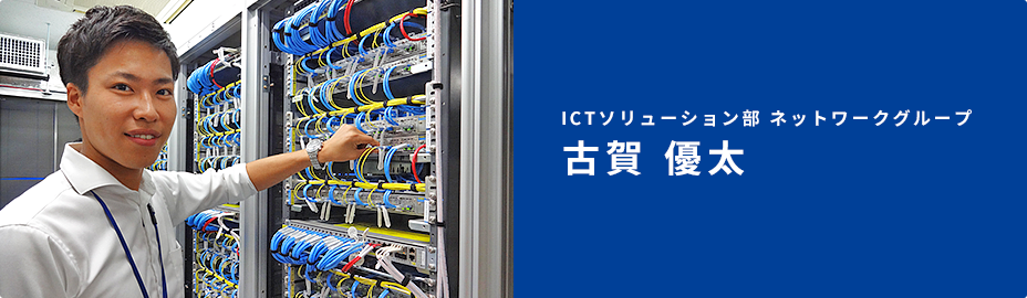 ICTソリューション部 ネットワークグループ 古賀 優太