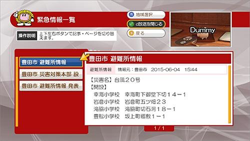緊急災害情報画面イメージ