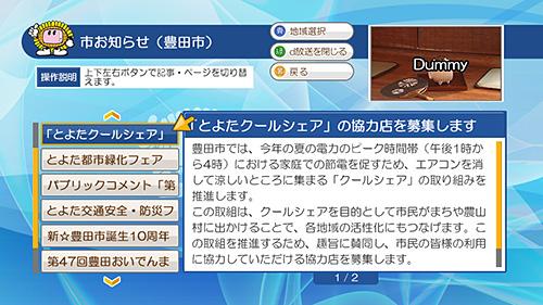 行政情報画面イメージ