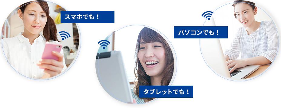 Wi-Fiサービスイメージ