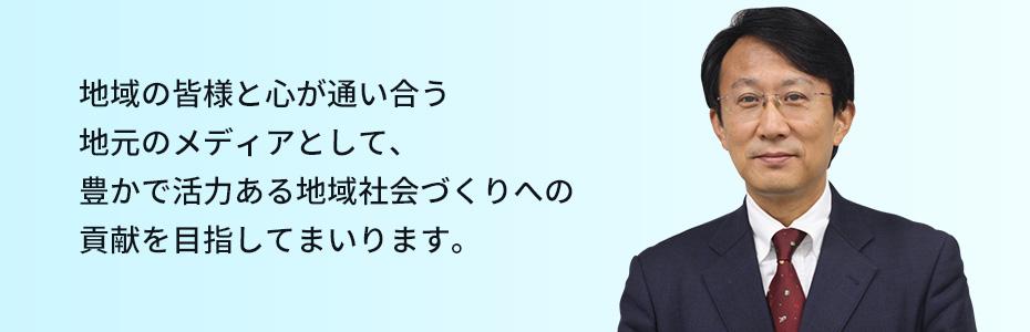 代表取締役社長 小野 哲彦