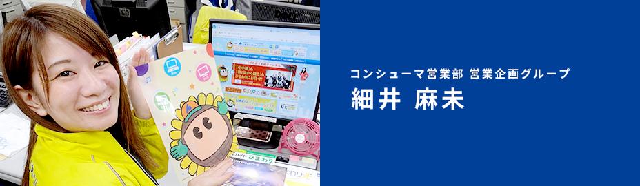 コンシューマ営業部 営業企画グループ 細井 麻未