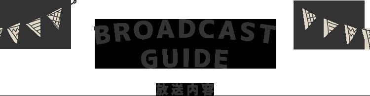 broadcastGuide