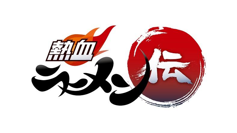 熱血ラーメン伝   ひまわりネットワーク株式会社