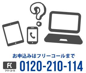 お申し込みはフリーコールまで 電話番号:0120-210-114