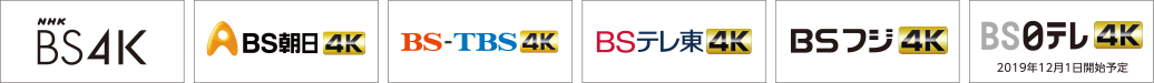 NHK BS4K/BS朝日4K/BS-TBS4K/BSテレ東4K/BSフジ4K/BS日テレ4K