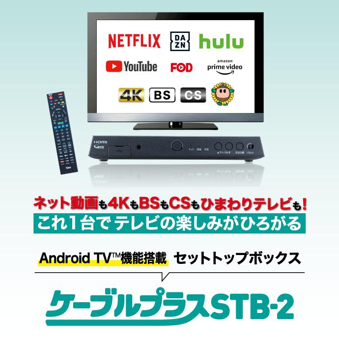 ネット動画も4KもBSもCSもひまわりテレビも!これ1台でテレビの楽しみがひろがる ケーブルプラスSTB-2